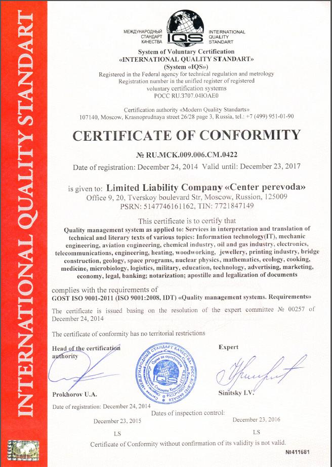 Сертификация переводчиков в москве стандартизация и сертификация на железнодорожном транспорте